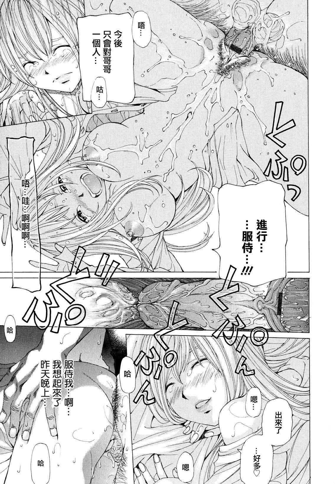 [Nohara Hiromi] Suhada-teki Bishoujo 1 -Watashi no Himitsu... Mitai? Hen- [Chinese] [紫色老太婆个人汉化] 145