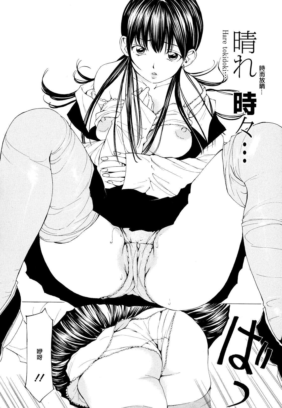 [Nohara Hiromi] Suhada-teki Bishoujo 1 -Watashi no Himitsu... Mitai? Hen- [Chinese] [紫色老太婆个人汉化] 148
