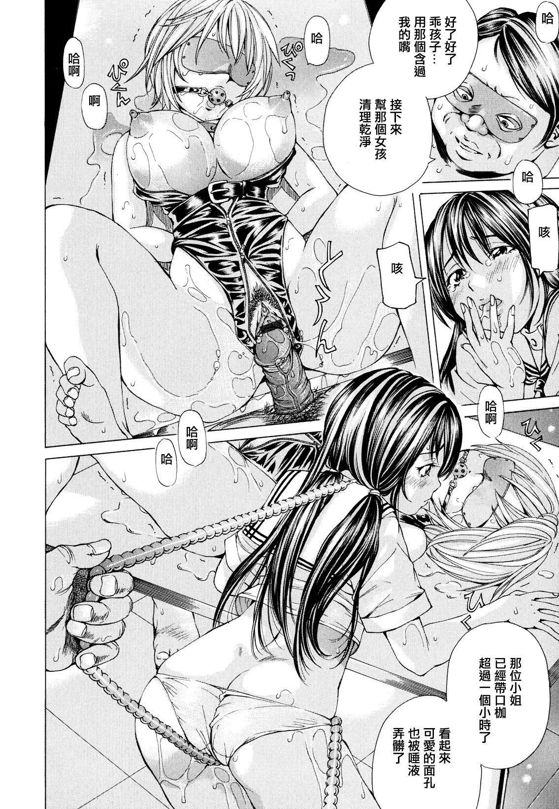 [Nohara Hiromi] Suhada-teki Bishoujo 1 -Watashi no Himitsu... Mitai? Hen- [Chinese] [紫色老太婆个人汉化] 16