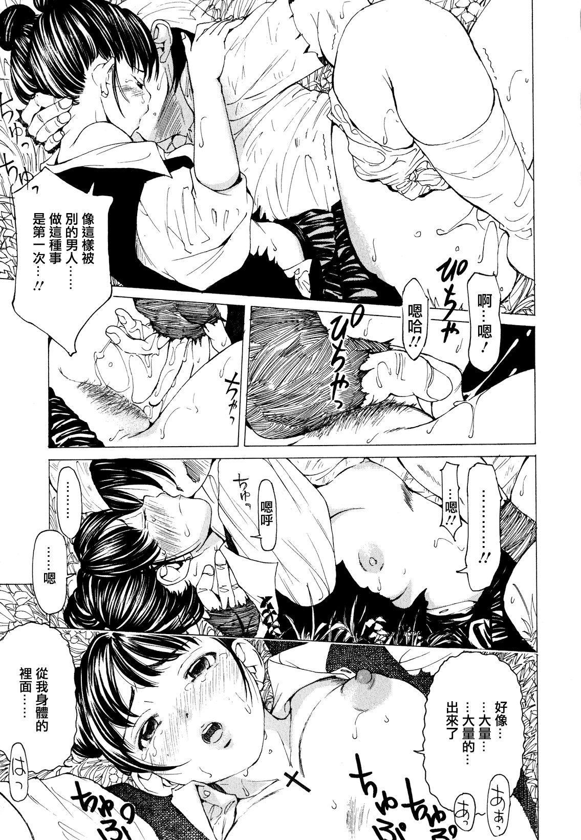 [Nohara Hiromi] Suhada-teki Bishoujo 1 -Watashi no Himitsu... Mitai? Hen- [Chinese] [紫色老太婆个人汉化] 191