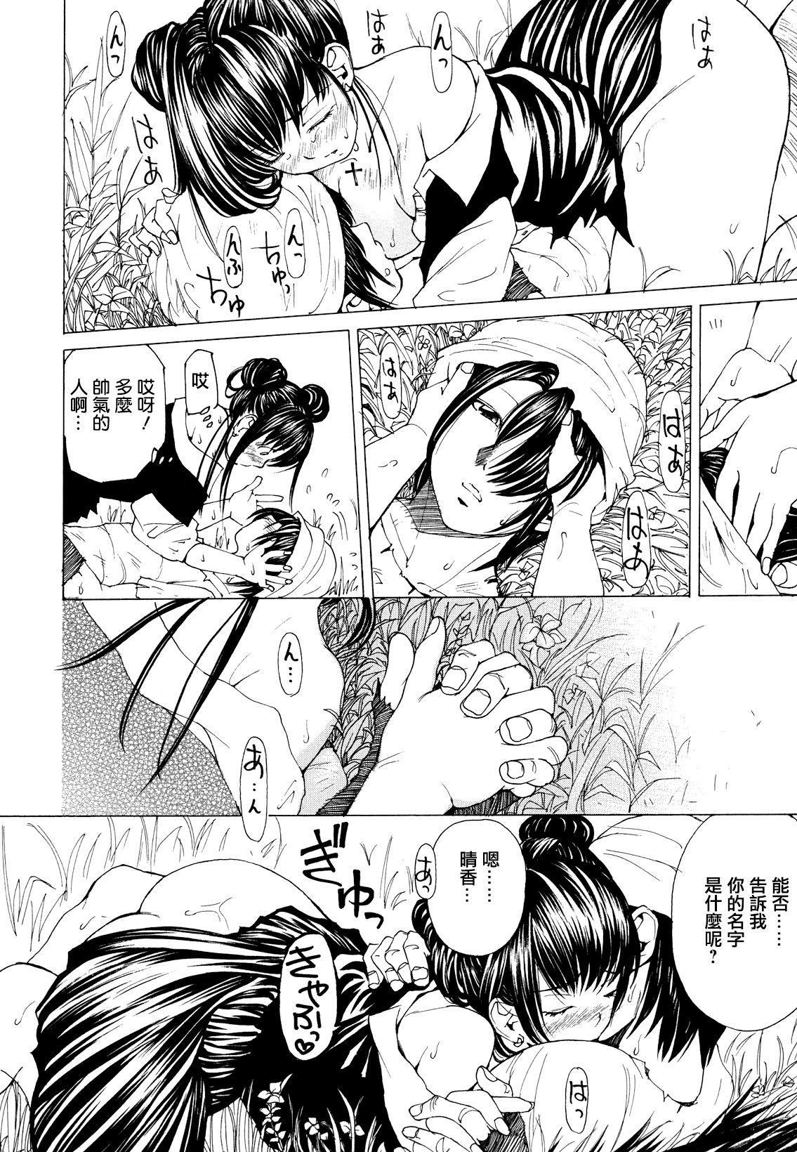 [Nohara Hiromi] Suhada-teki Bishoujo 1 -Watashi no Himitsu... Mitai? Hen- [Chinese] [紫色老太婆个人汉化] 196