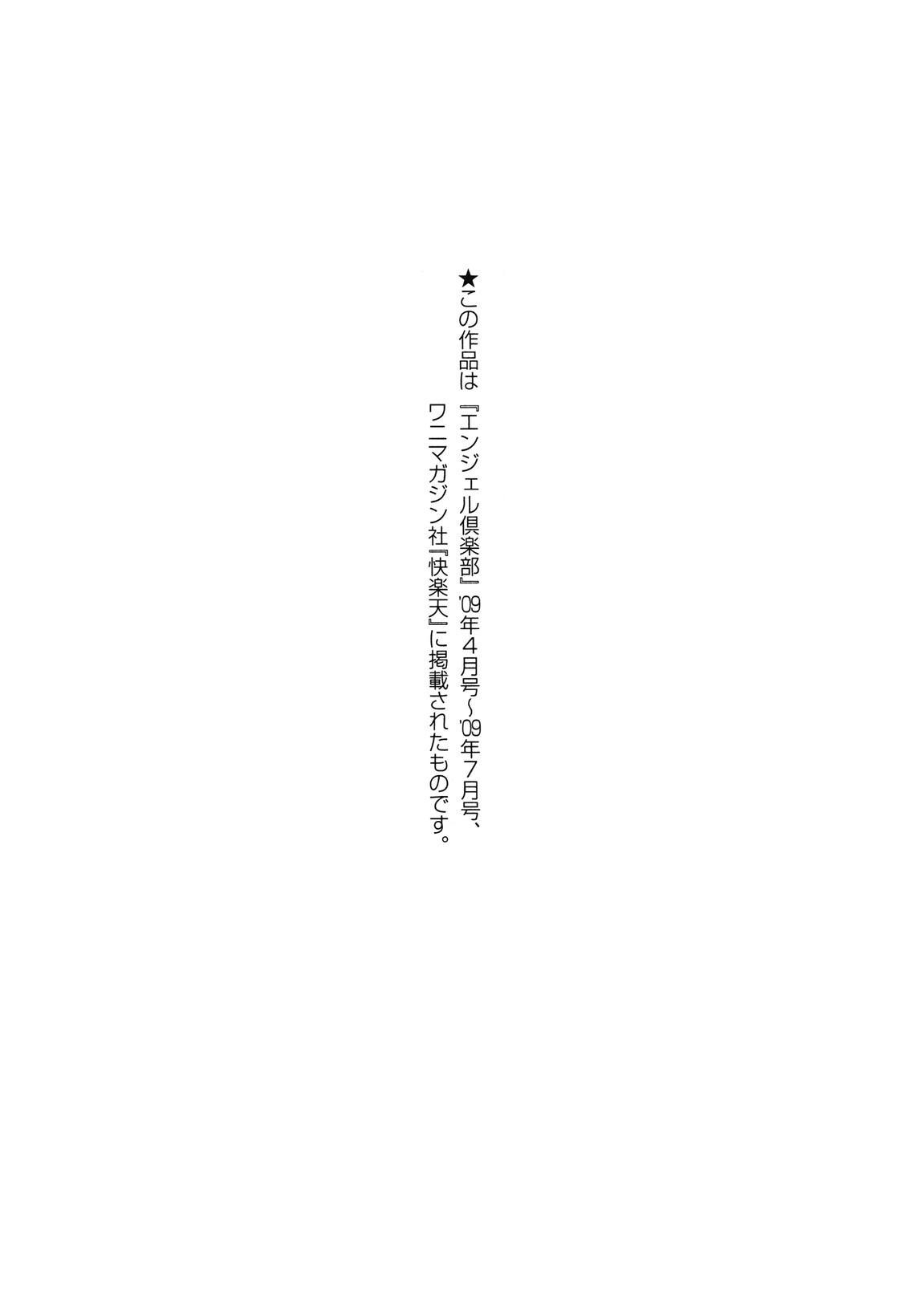 [Nohara Hiromi] Suhada-teki Bishoujo 1 -Watashi no Himitsu... Mitai? Hen- [Chinese] [紫色老太婆个人汉化] 199