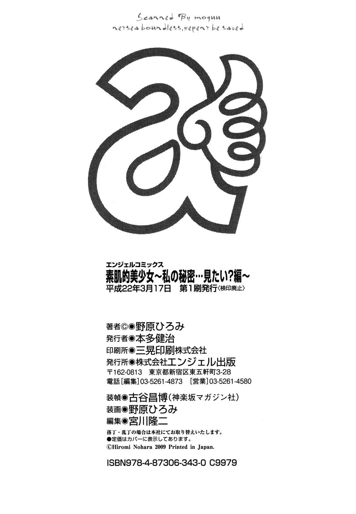 [Nohara Hiromi] Suhada-teki Bishoujo 1 -Watashi no Himitsu... Mitai? Hen- [Chinese] [紫色老太婆个人汉化] 202