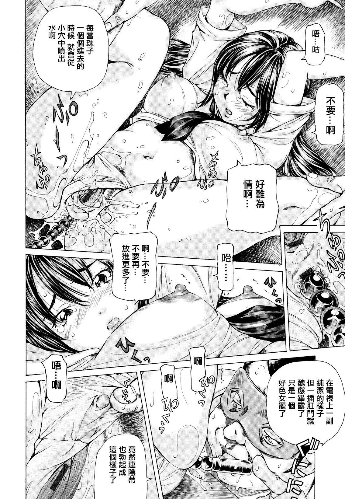 [Nohara Hiromi] Suhada-teki Bishoujo 1 -Watashi no Himitsu... Mitai? Hen- [Chinese] [紫色老太婆个人汉化] 20