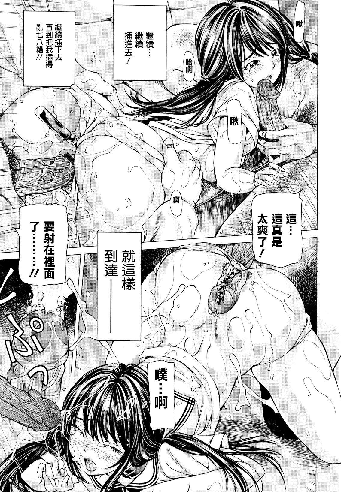 [Nohara Hiromi] Suhada-teki Bishoujo 1 -Watashi no Himitsu... Mitai? Hen- [Chinese] [紫色老太婆个人汉化] 25