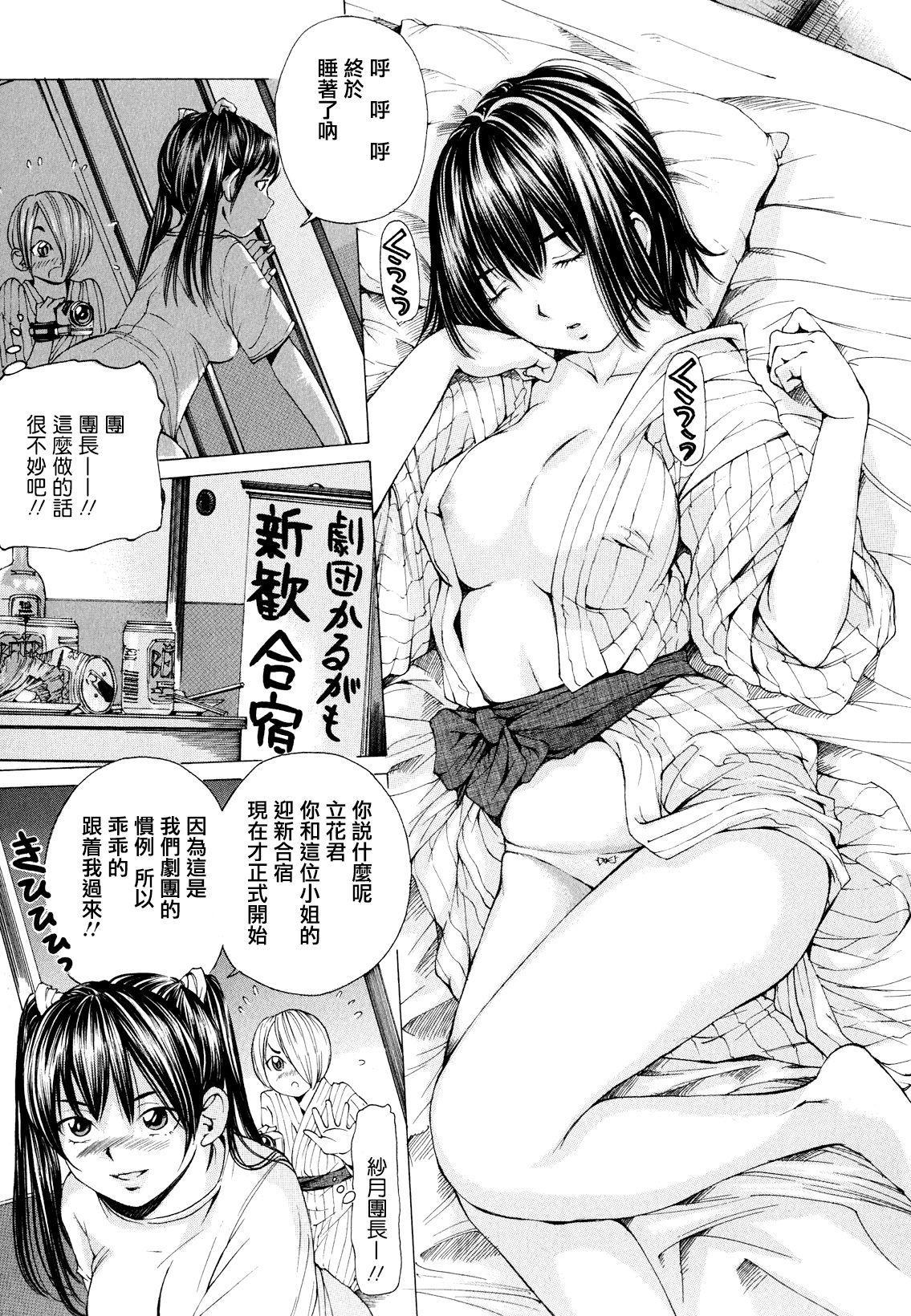 [Nohara Hiromi] Suhada-teki Bishoujo 1 -Watashi no Himitsu... Mitai? Hen- [Chinese] [紫色老太婆个人汉化] 27