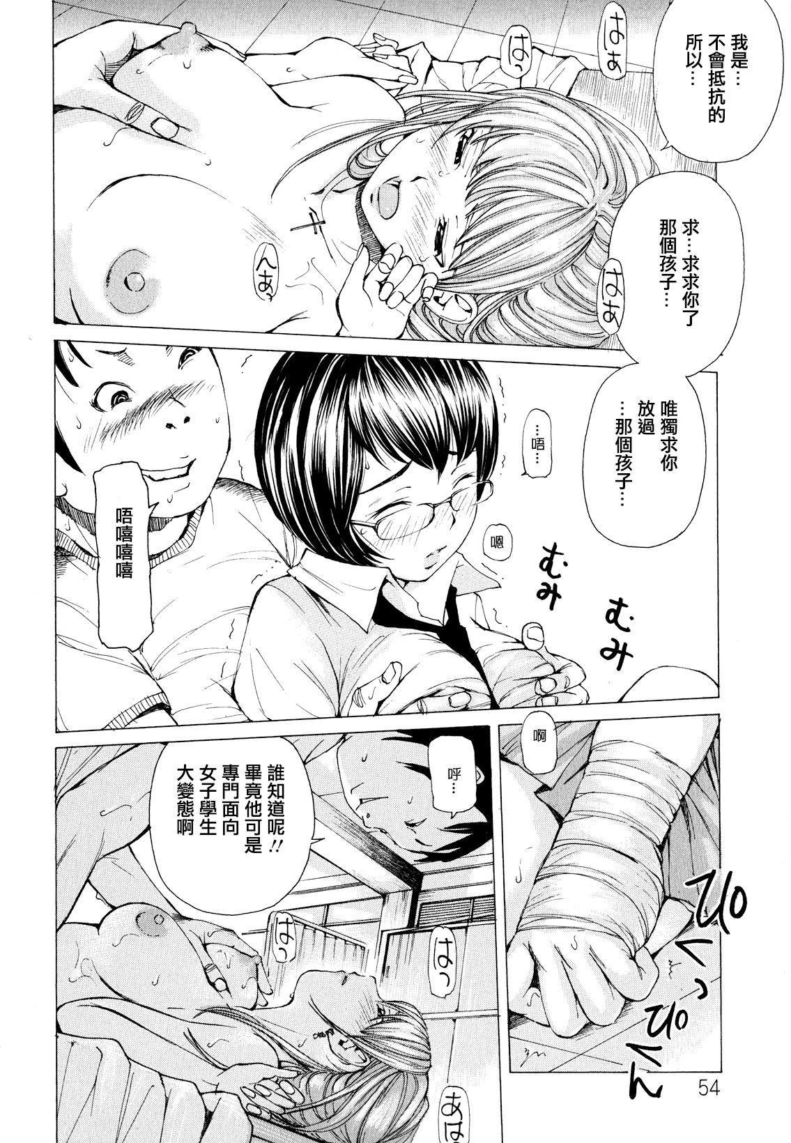 [Nohara Hiromi] Suhada-teki Bishoujo 1 -Watashi no Himitsu... Mitai? Hen- [Chinese] [紫色老太婆个人汉化] 54