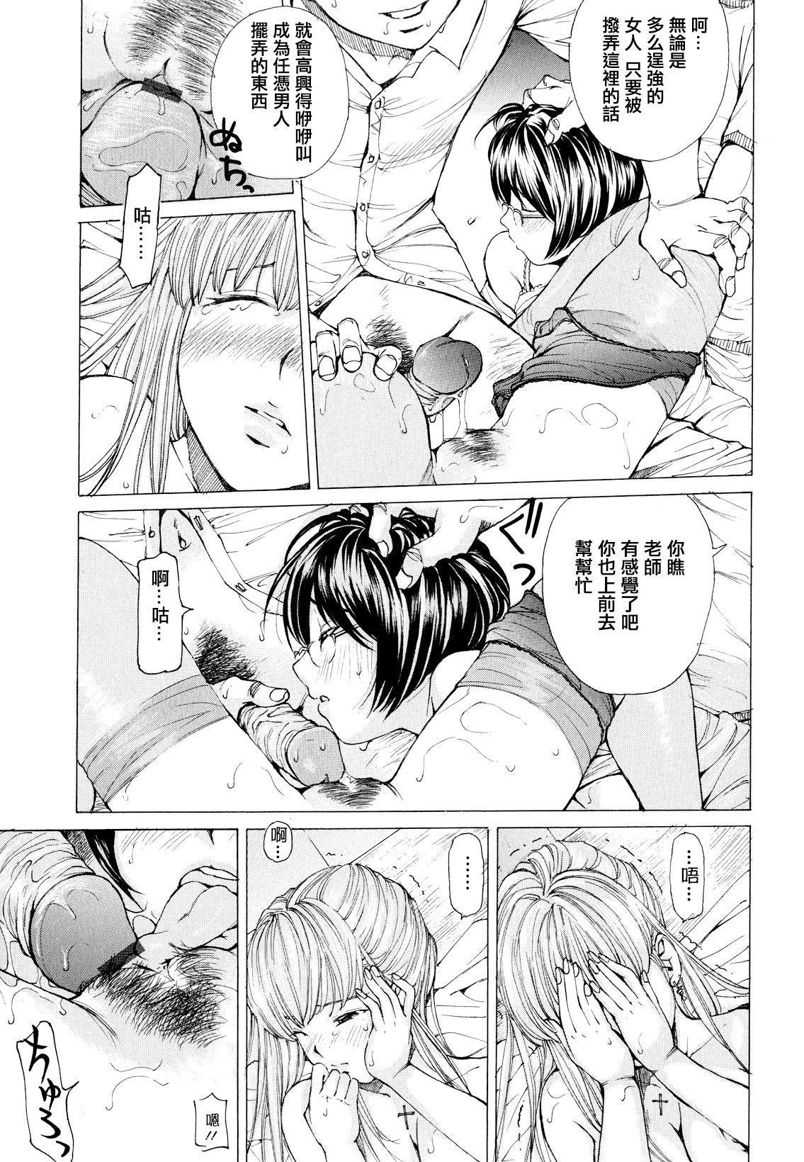 [Nohara Hiromi] Suhada-teki Bishoujo 1 -Watashi no Himitsu... Mitai? Hen- [Chinese] [紫色老太婆个人汉化] 57