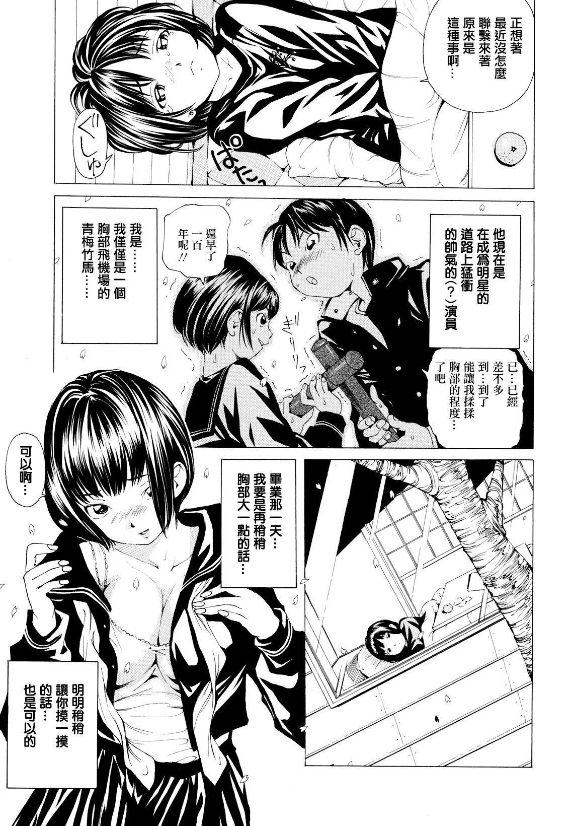 [Nohara Hiromi] Suhada-teki Bishoujo 1 -Watashi no Himitsu... Mitai? Hen- [Chinese] [紫色老太婆个人汉化] 89