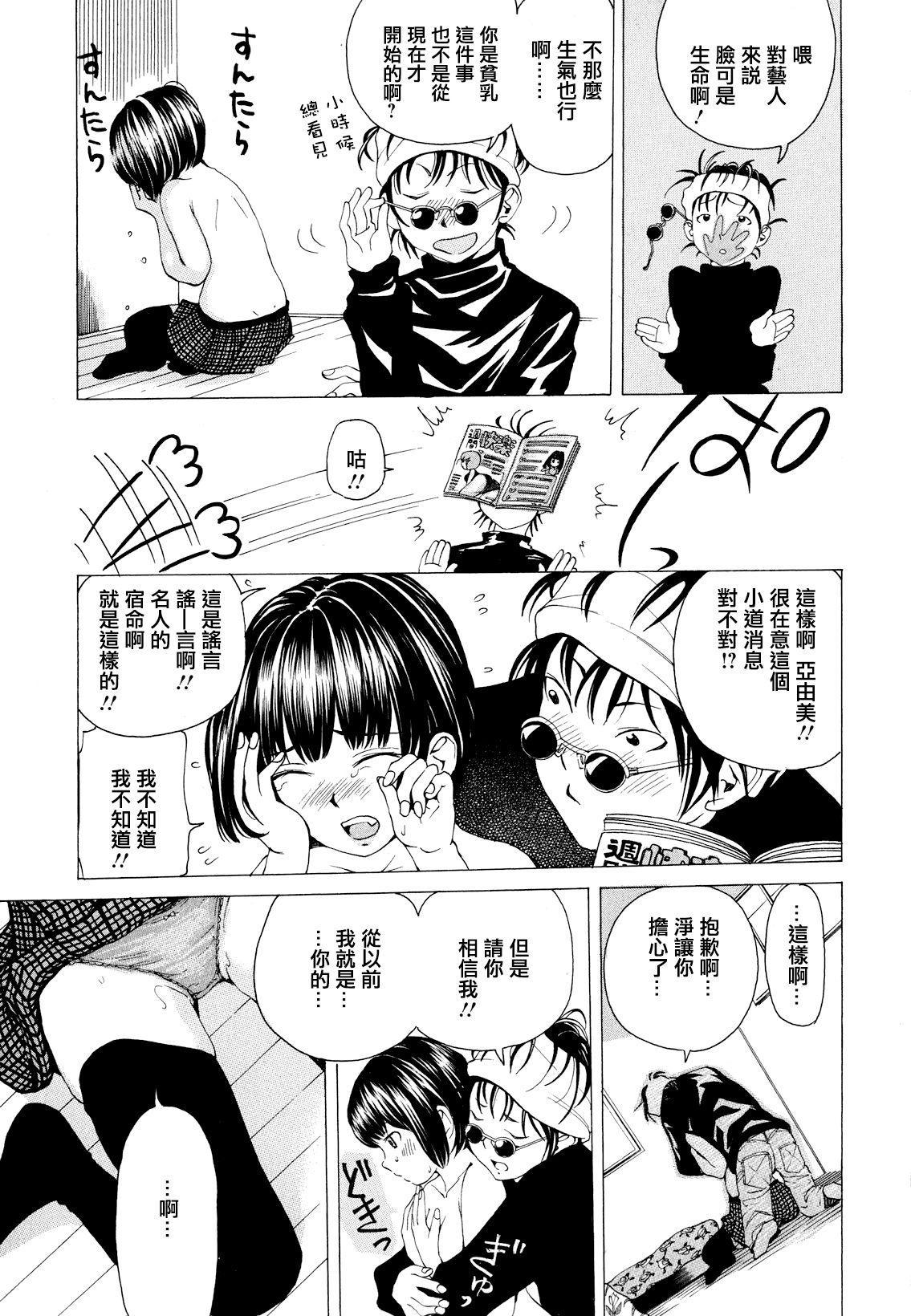 [Nohara Hiromi] Suhada-teki Bishoujo 1 -Watashi no Himitsu... Mitai? Hen- [Chinese] [紫色老太婆个人汉化] 93