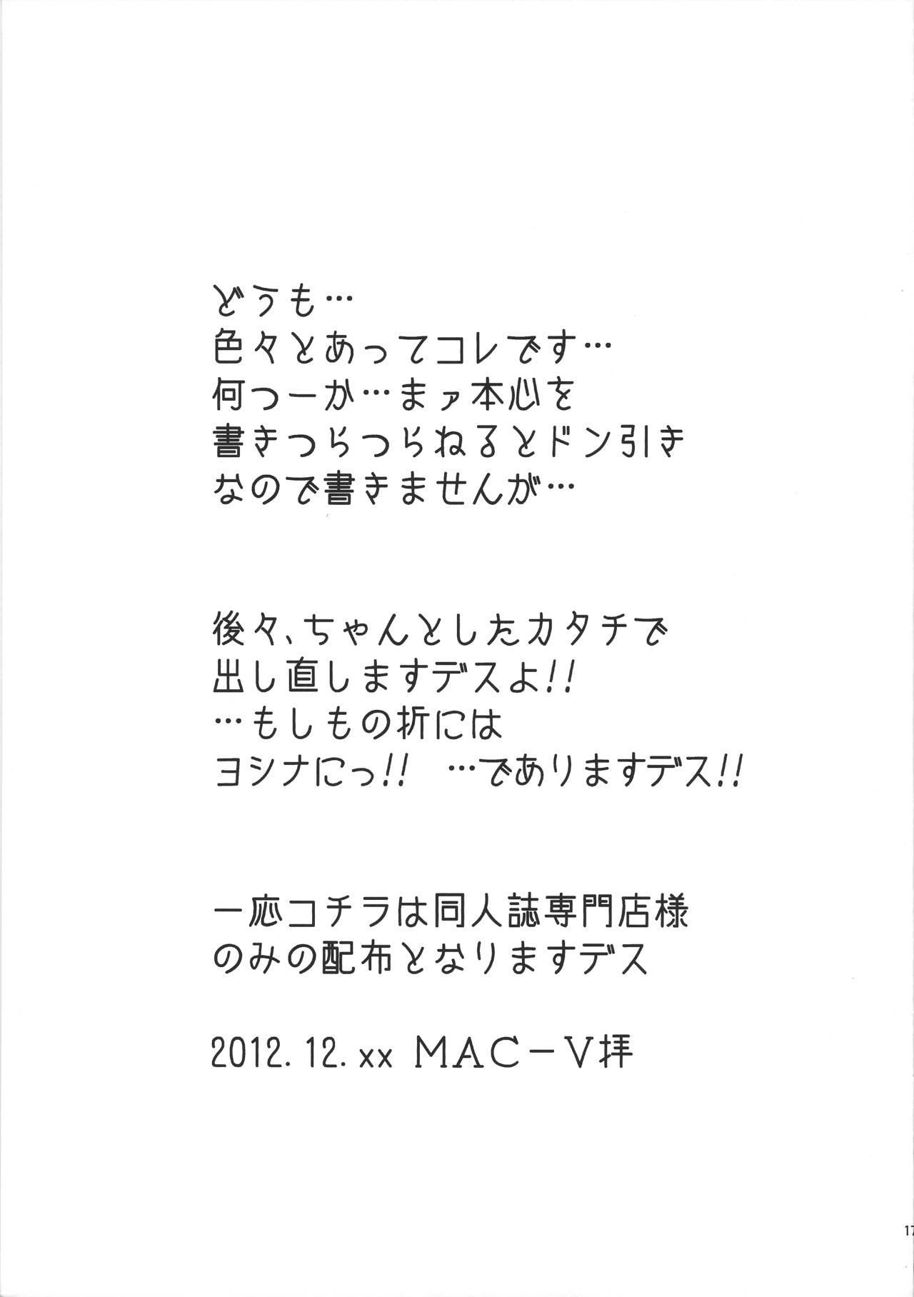 """(C83) [MACV-SOG (MAC-V)] """"Omote Bitch Ura Pure Musume"""" to """"Omote Buta Ura Kichiku P"""" Koto Pomaira (Orera) Junbigou (THE iDOLM@STER CINDERELLA GIRLS) 15"""