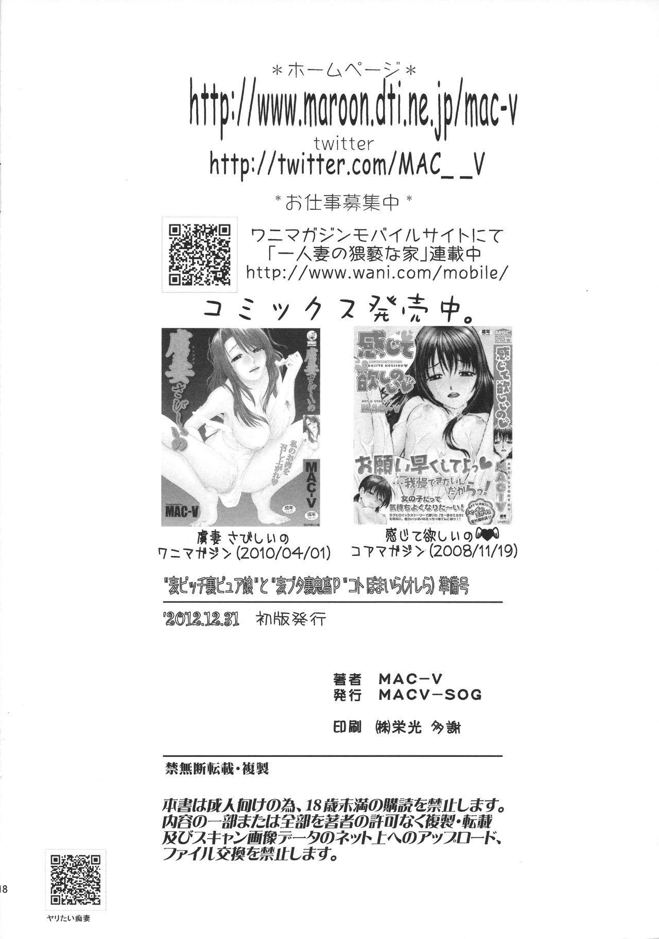 """(C83) [MACV-SOG (MAC-V)] """"Omote Bitch Ura Pure Musume"""" to """"Omote Buta Ura Kichiku P"""" Koto Pomaira (Orera) Junbigou (THE iDOLM@STER CINDERELLA GIRLS) 16"""
