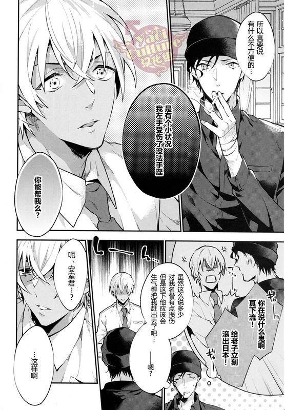 Hidarite no Daishou wa Soap Gokko!?   左手的代价是洗浴服务!? 9