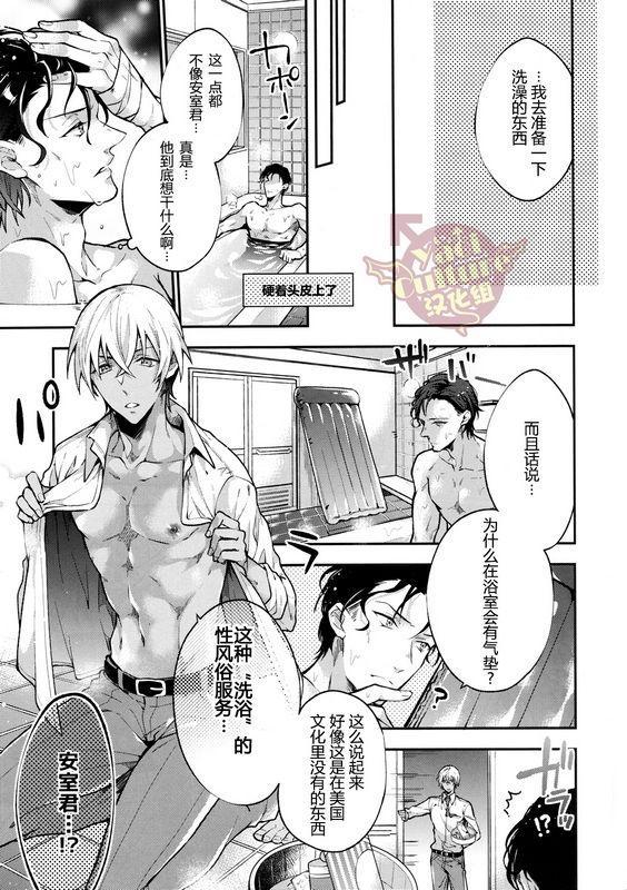 Hidarite no Daishou wa Soap Gokko!?   左手的代价是洗浴服务!? 10