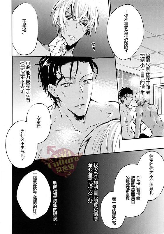 Hidarite no Daishou wa Soap Gokko!?   左手的代价是洗浴服务!? 15