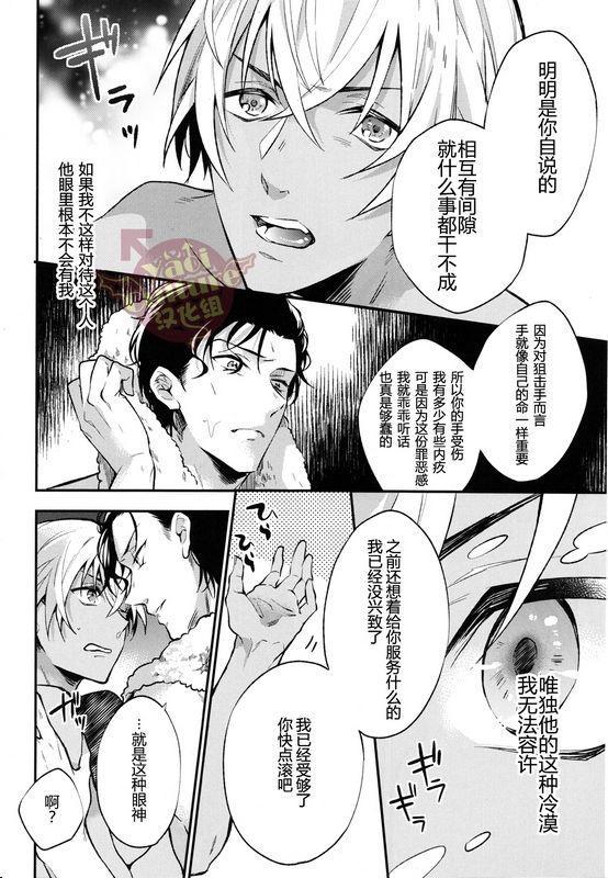 Hidarite no Daishou wa Soap Gokko!?   左手的代价是洗浴服务!? 17
