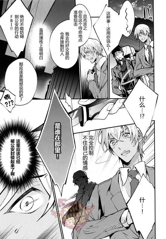 Hidarite no Daishou wa Soap Gokko!?   左手的代价是洗浴服务!? 4