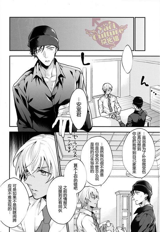 Hidarite no Daishou wa Soap Gokko!?   左手的代价是洗浴服务!? 7