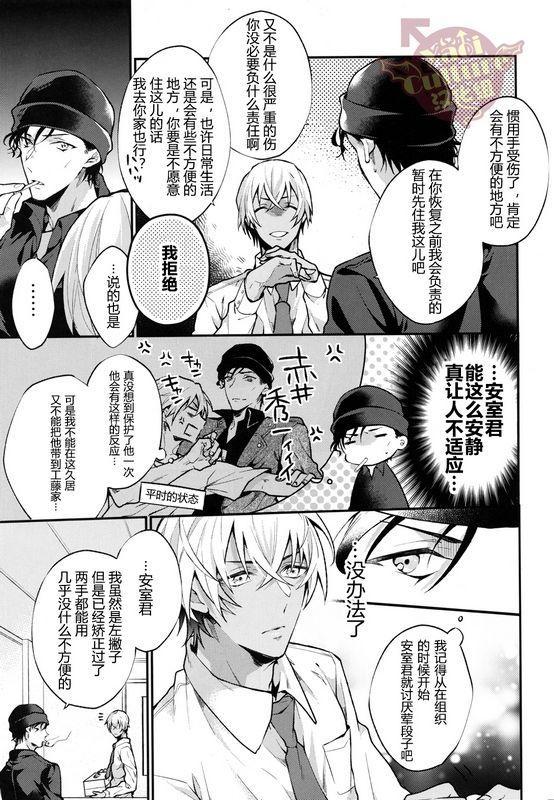 Hidarite no Daishou wa Soap Gokko!?   左手的代价是洗浴服务!? 8