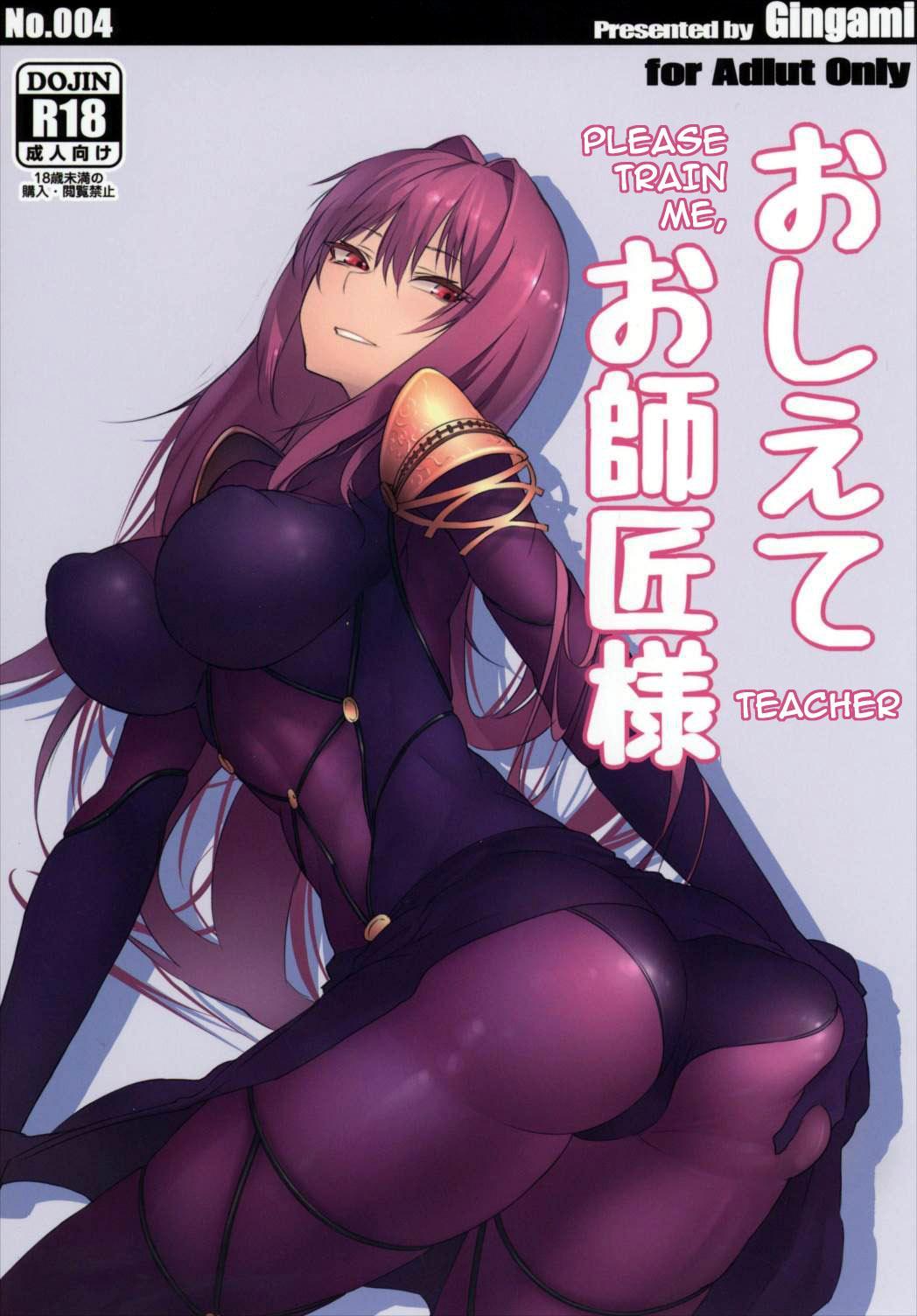 Oshiete Oshishou-sama   Please Train Me, Teacher 0