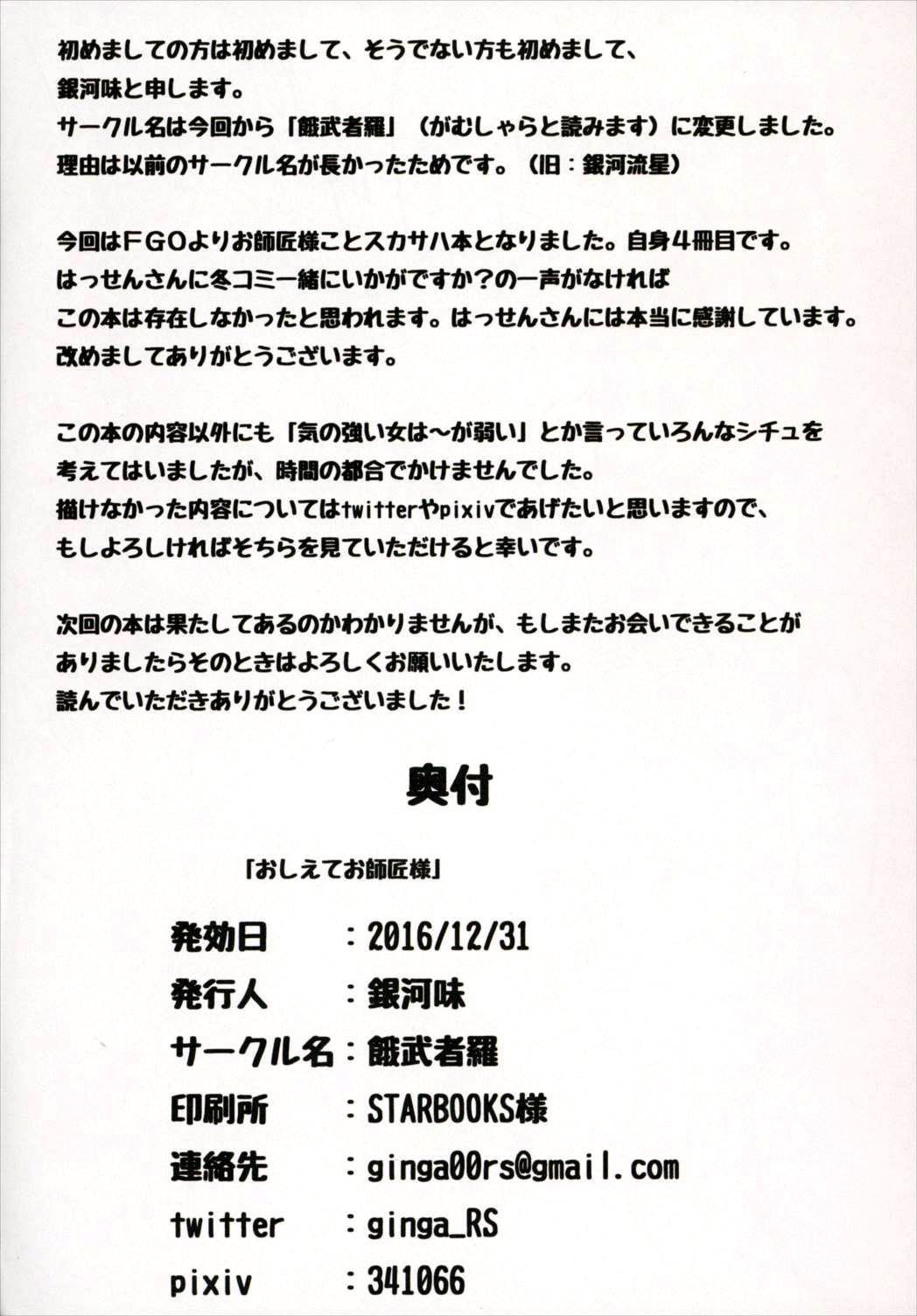 Oshiete Oshishou-sama   Please Train Me, Teacher 21