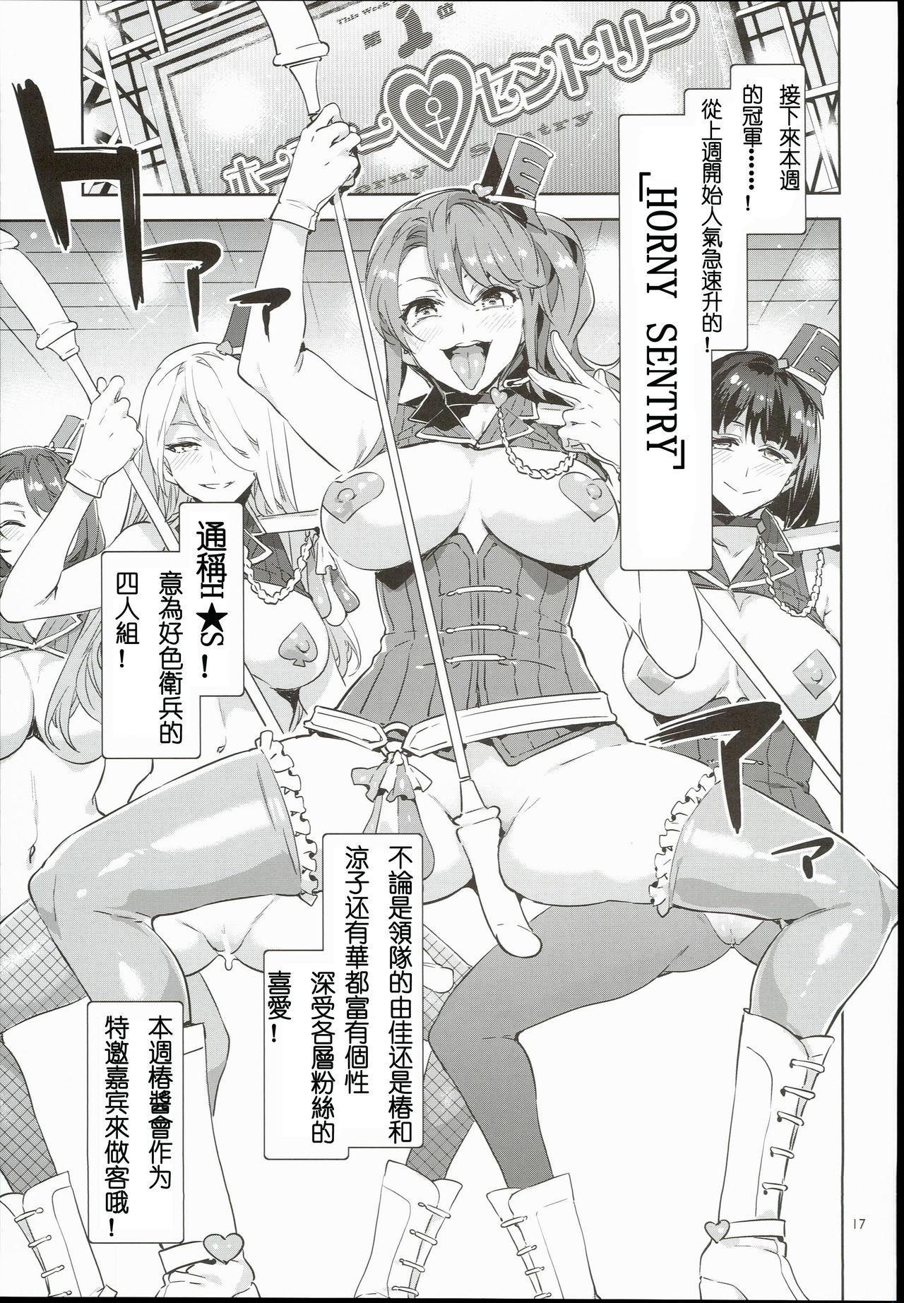 Oideyo! Mizuryu Kei Land 3.5 Bangaihen 16