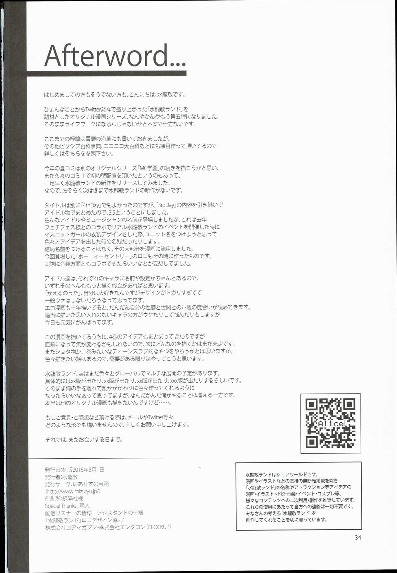 Oideyo! Mizuryu Kei Land 3.5 Bangaihen 33