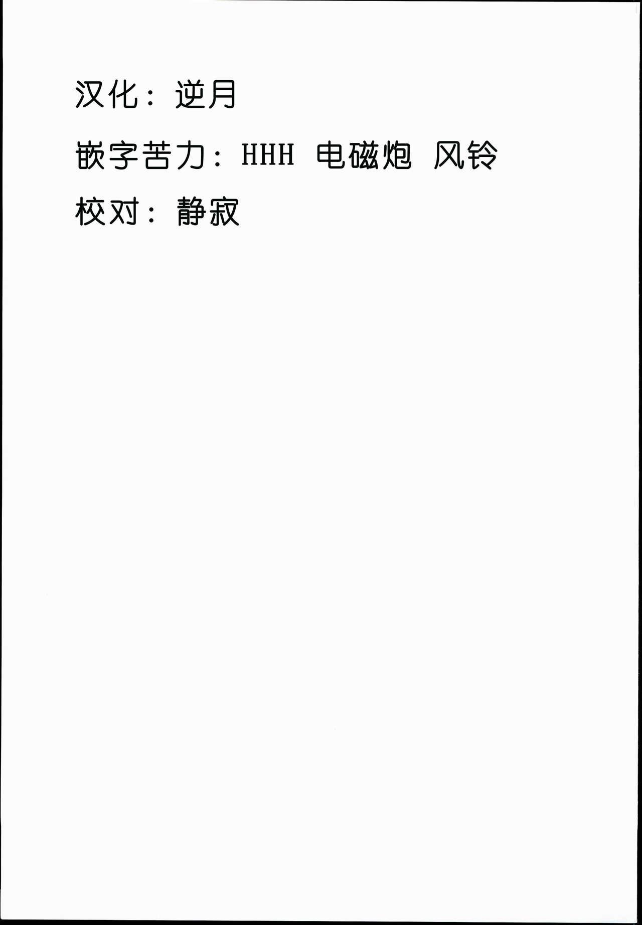 Oideyo! Mizuryu Kei Land 3.5 Bangaihen 34