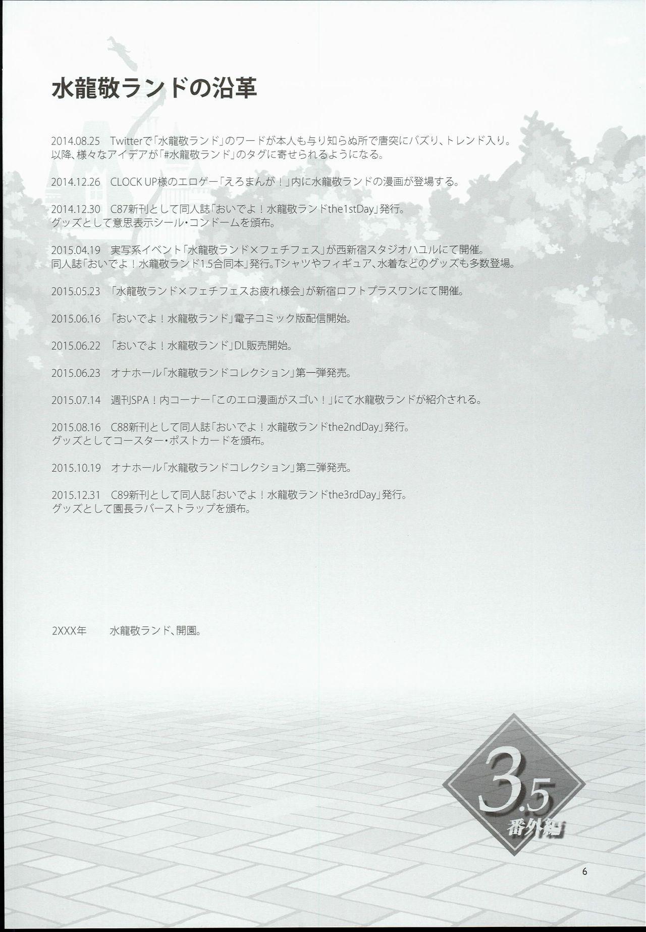 Oideyo! Mizuryu Kei Land 3.5 Bangaihen 5