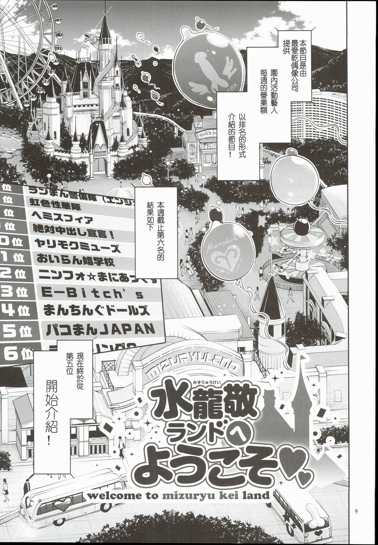 Oideyo! Mizuryu Kei Land 3.5 Bangaihen 8