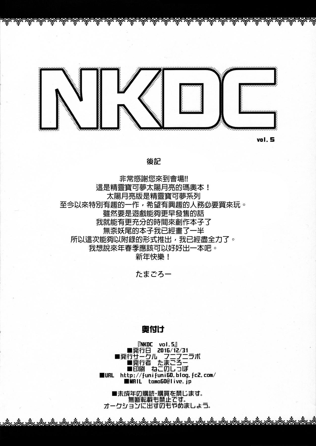NKDC Vol. 5 7