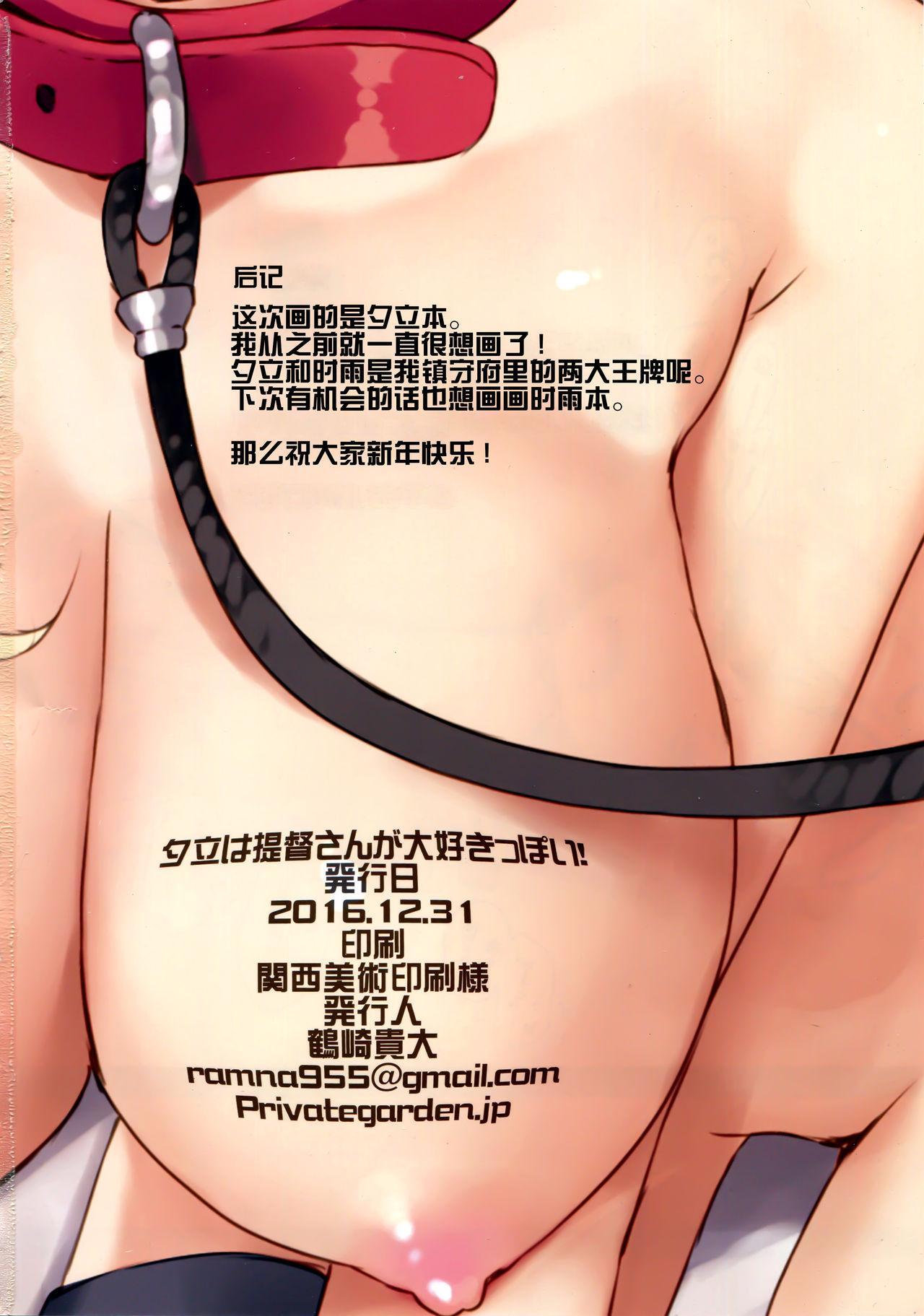 Yuudachi wa Teitoku-san ga Daisukippoi! 15