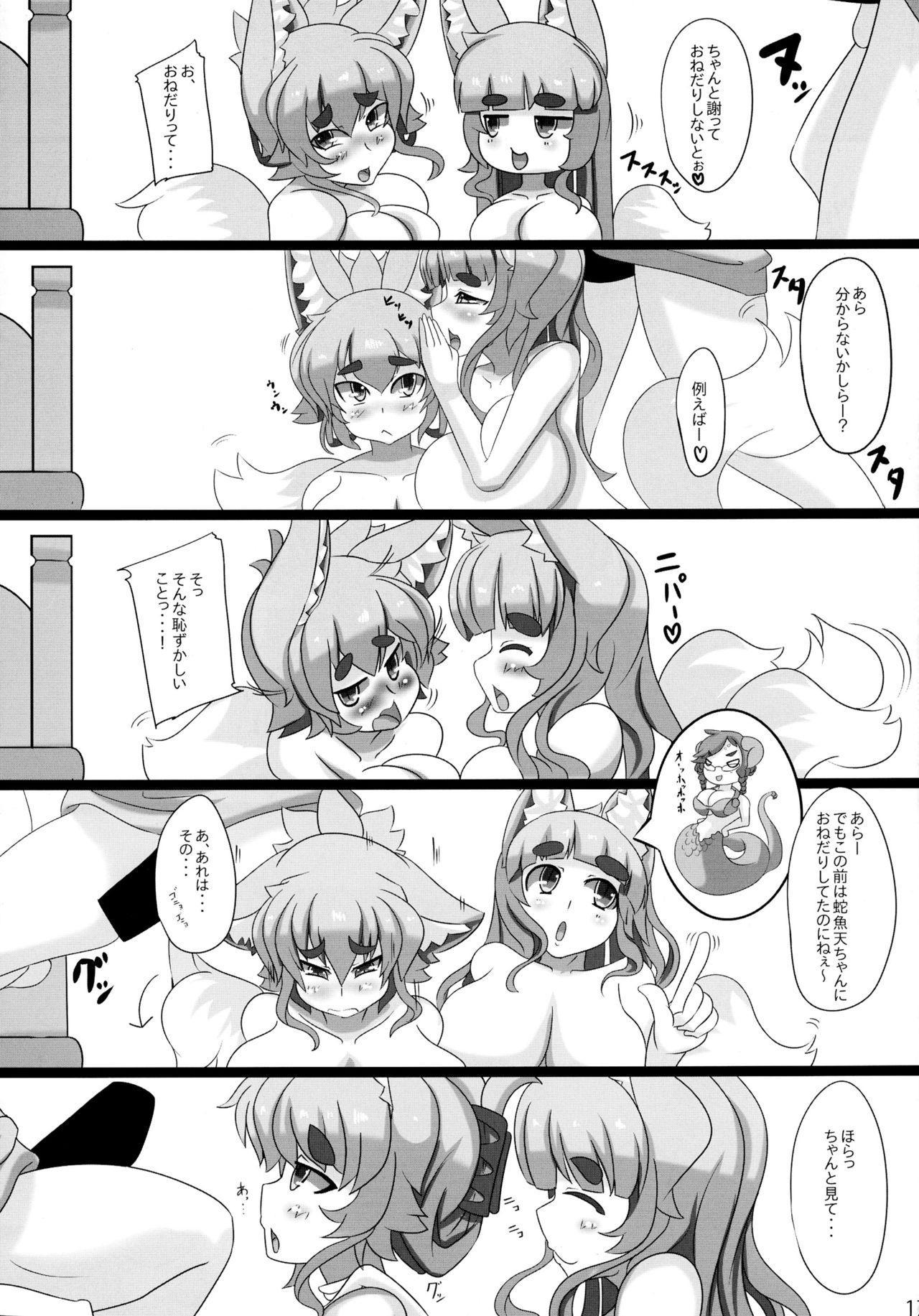 Kitsune-san no H na Hon 16