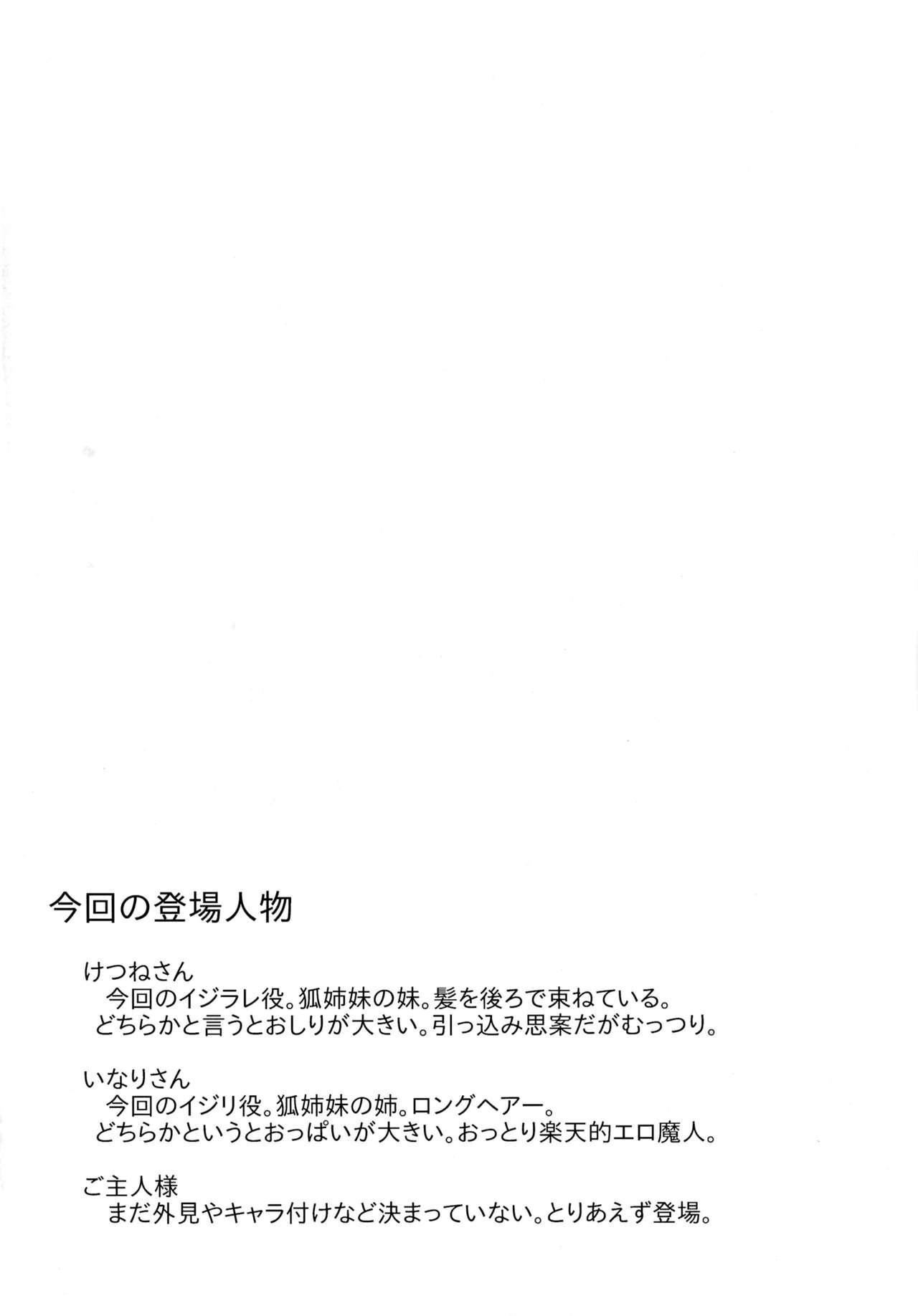 Kitsune-san no H na Hon 3