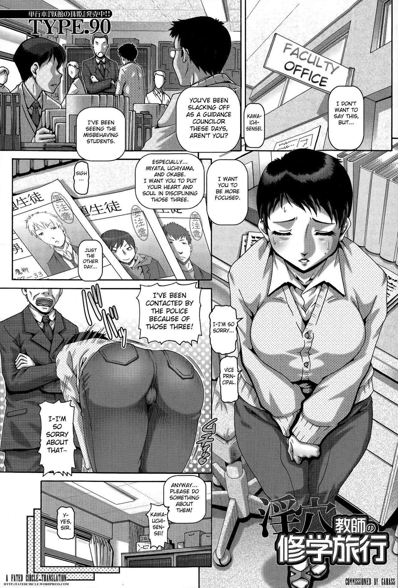Inketsu Kyoushi no Shuugaku Ryokou 0