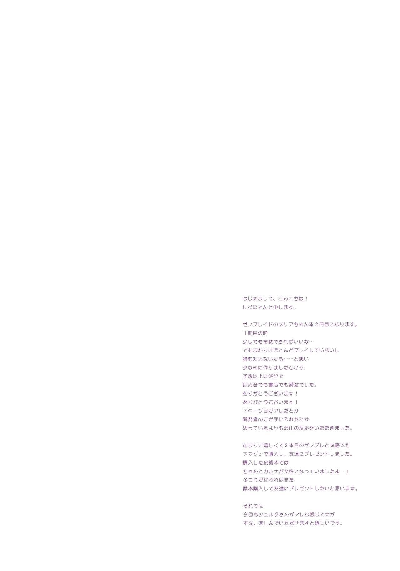 Xeno Love 2