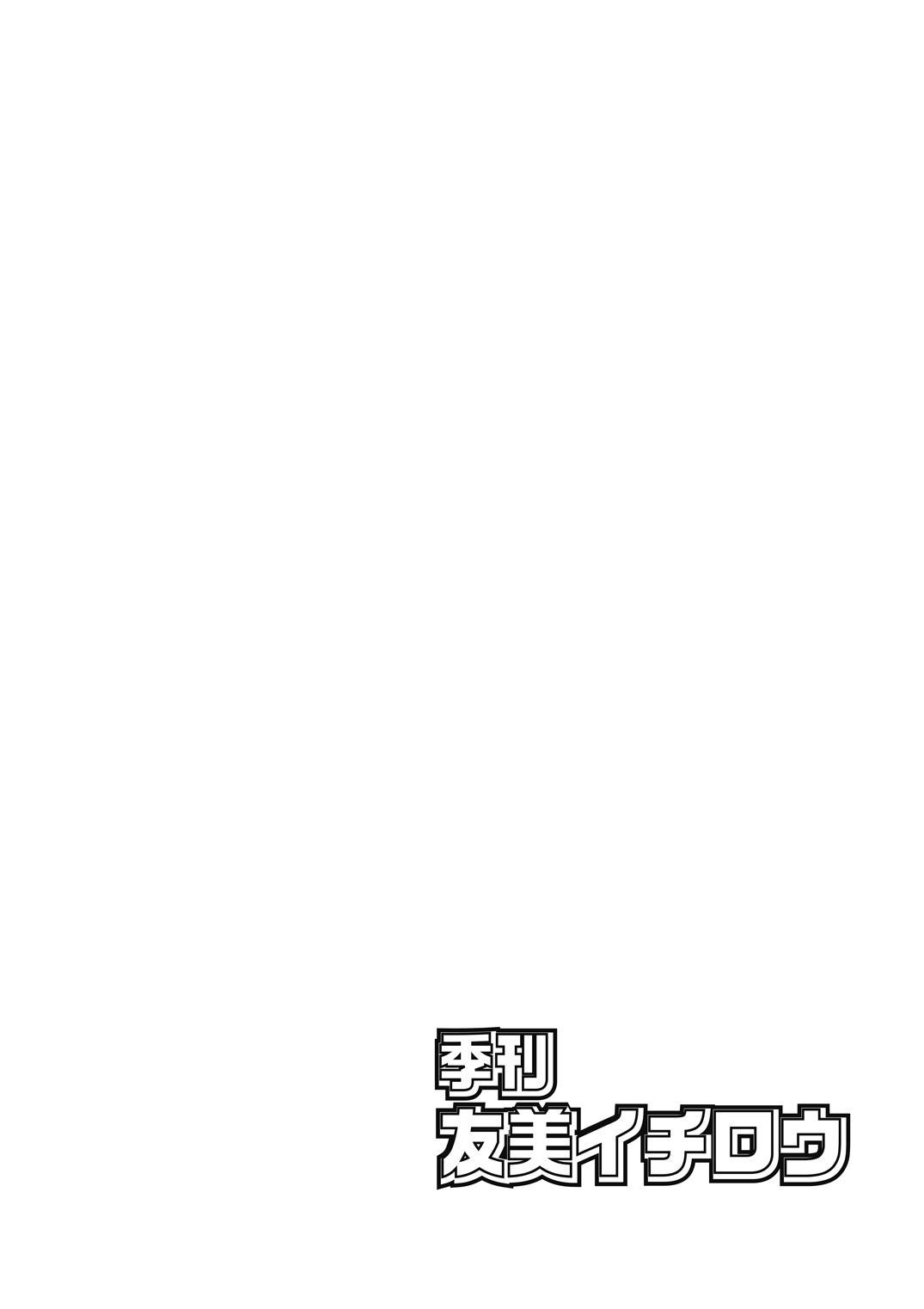 Kikan Yumi Ichirou Dai 11 Gou 1