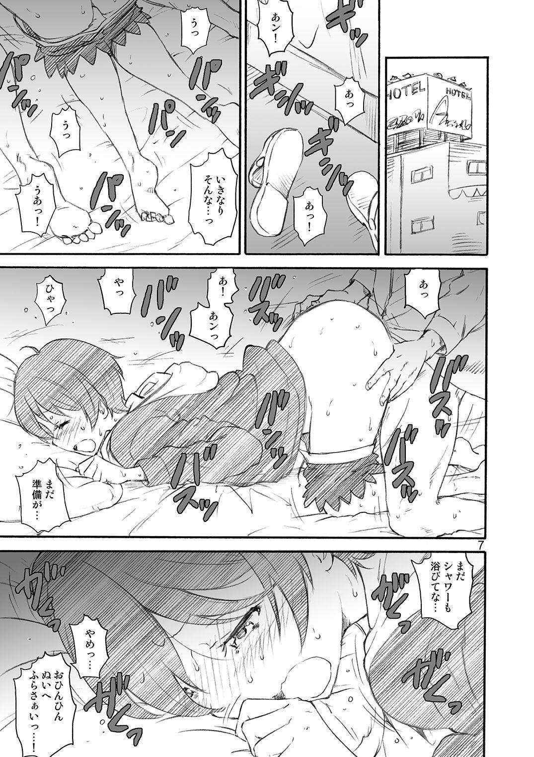 Kikan Yumi Ichirou Dai 11 Gou 6