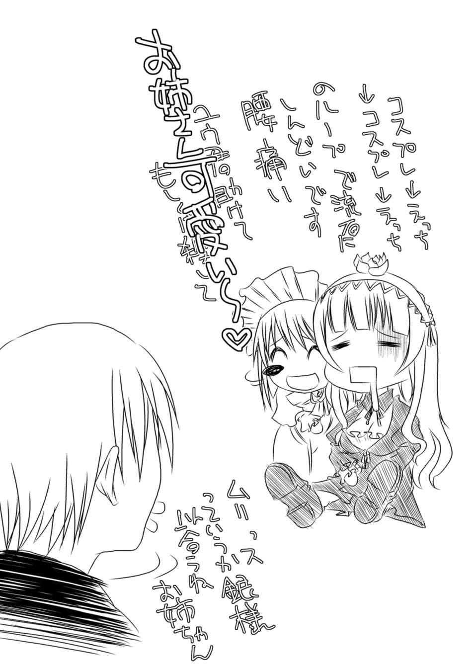 U-REI GIRL SENTIMENTAL FIGHT 25