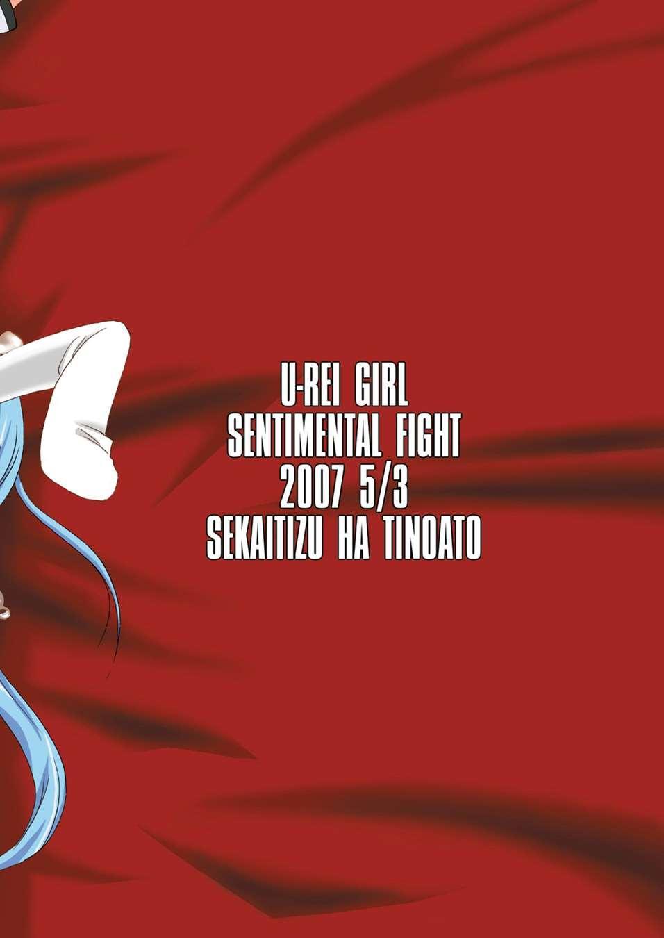 U-REI GIRL SENTIMENTAL FIGHT 26