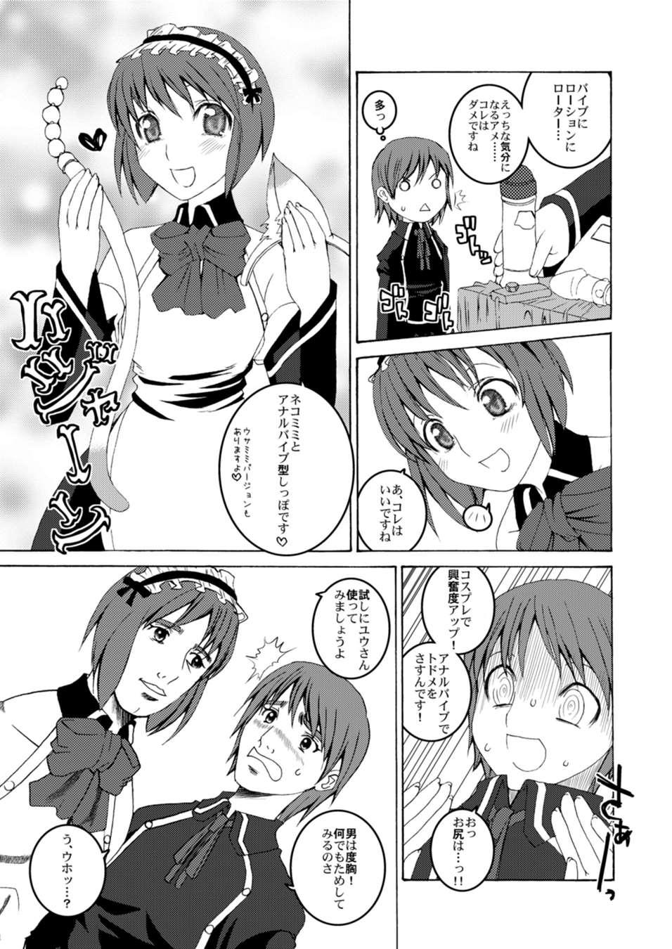 U-REI GIRL SENTIMENTAL FIGHT 2