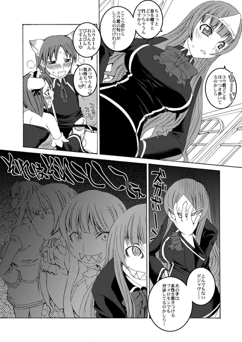 U-REI GIRL SENTIMENTAL FIGHT 4