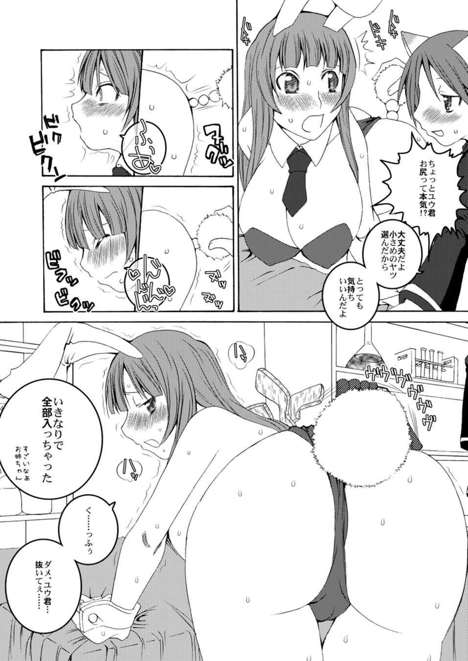 U-REI GIRL SENTIMENTAL FIGHT 8
