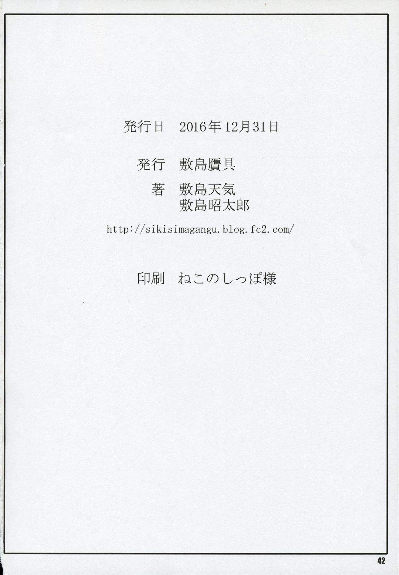 Noro Chizu 2 41