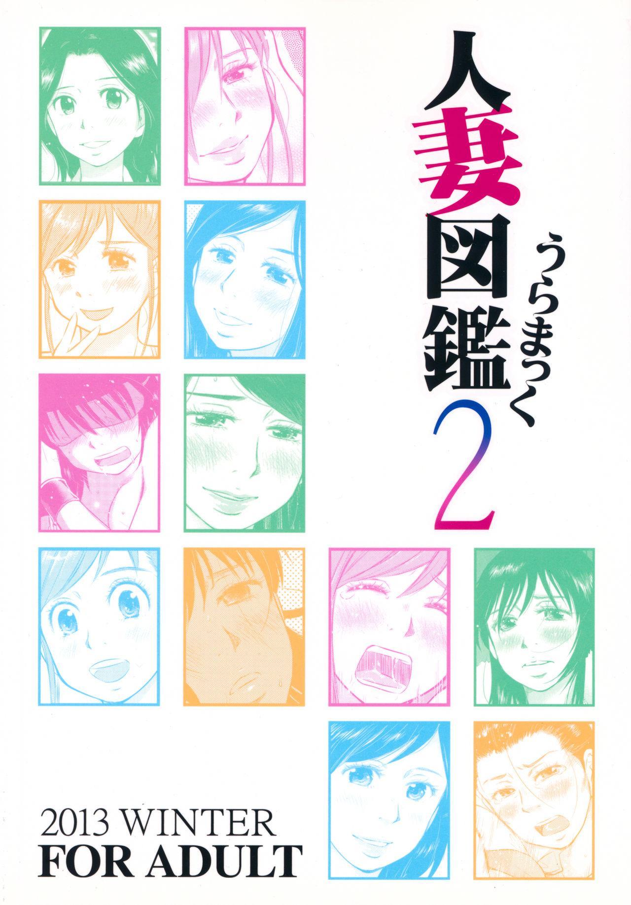 Hitozuma Zukan 2 1