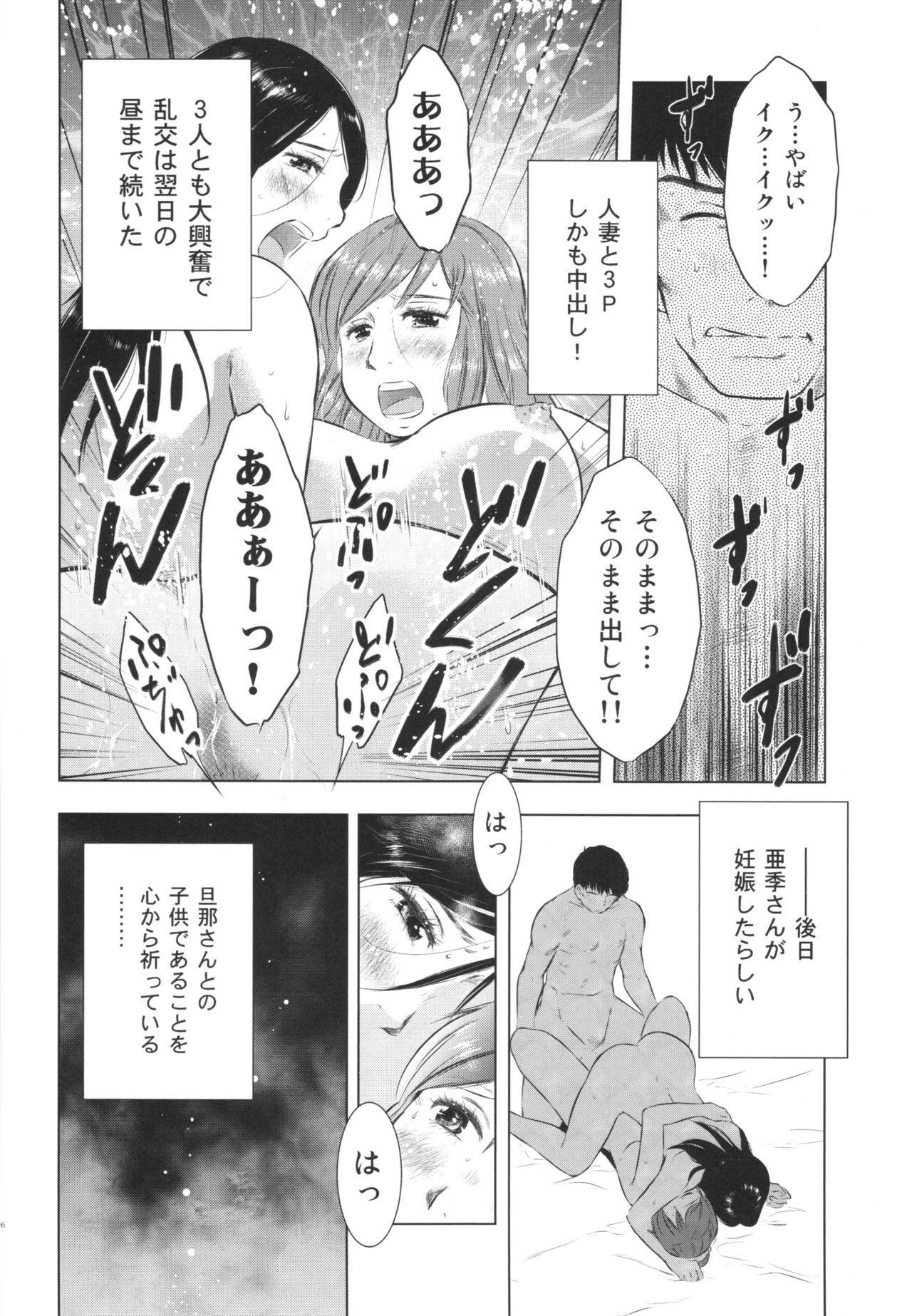 Hitozuma Zukan 2 25