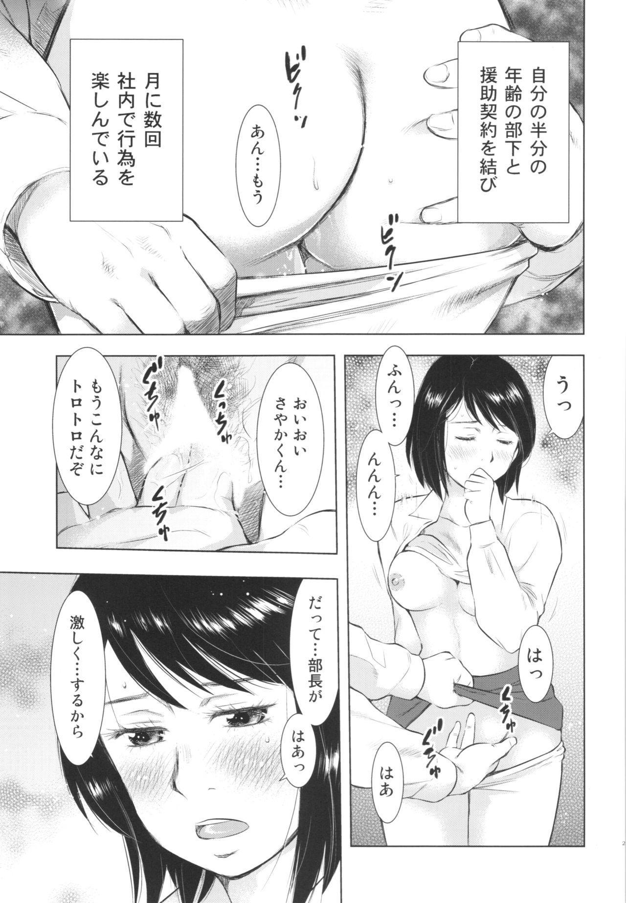 Hitozuma Zukan 2 28
