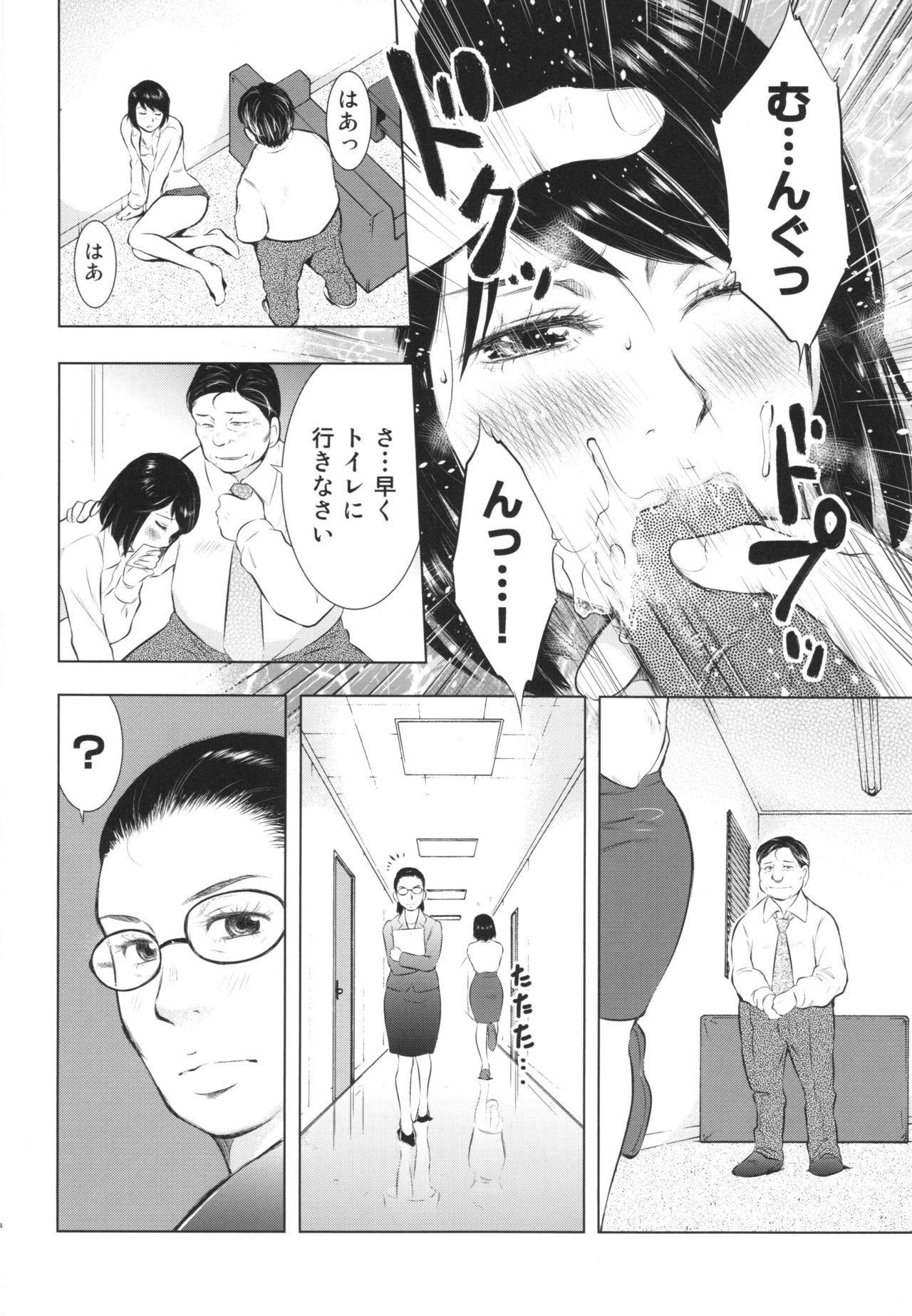 Hitozuma Zukan 2 33