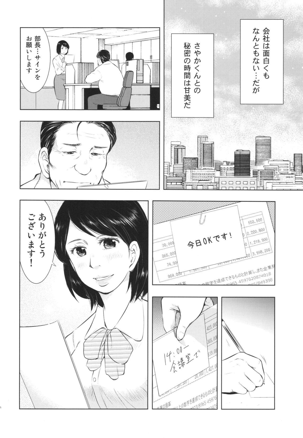 Hitozuma Zukan 2 35