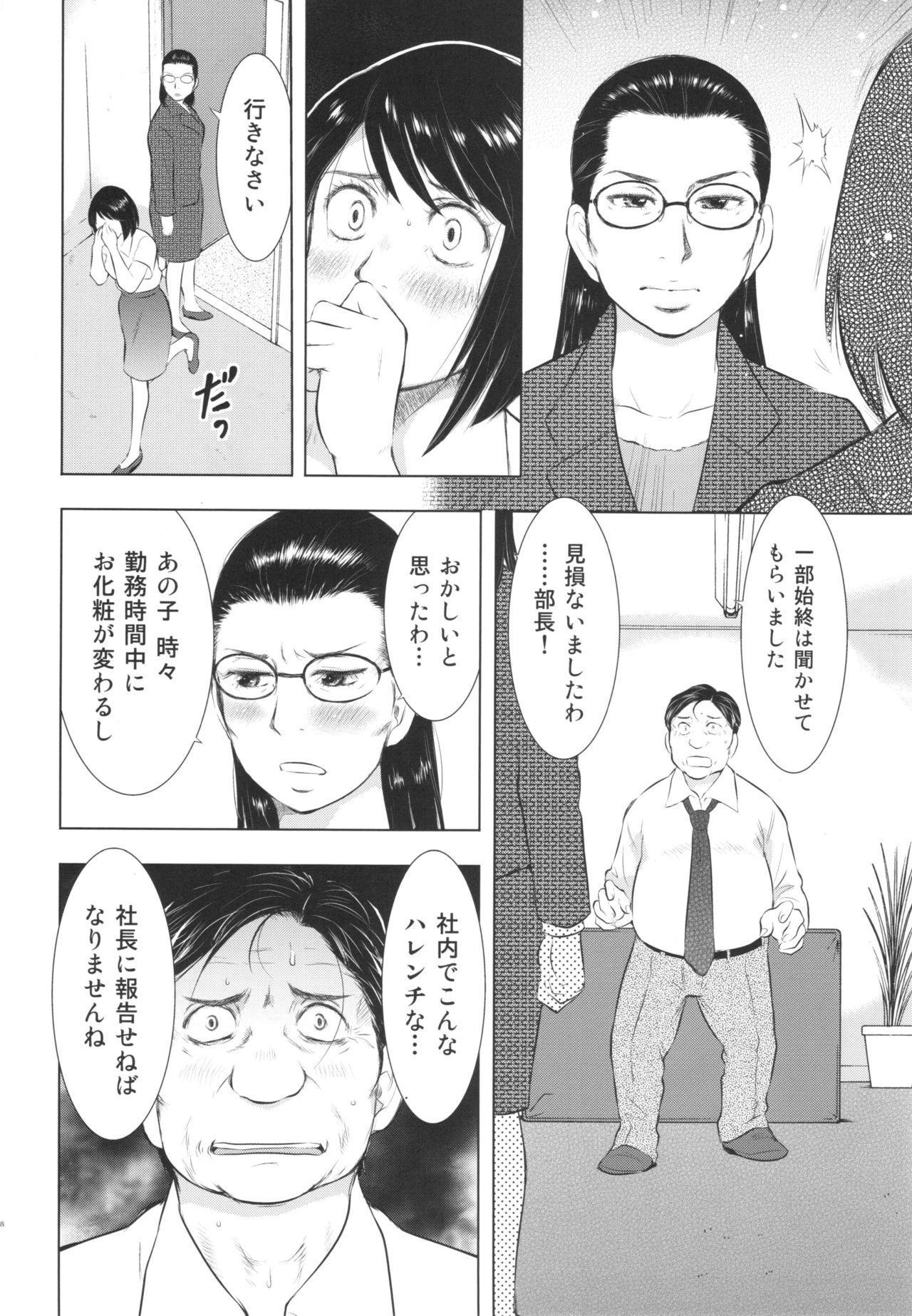 Hitozuma Zukan 2 37